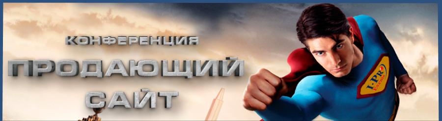 В Днепропетровске пройдет конференция «Продающий сайт»