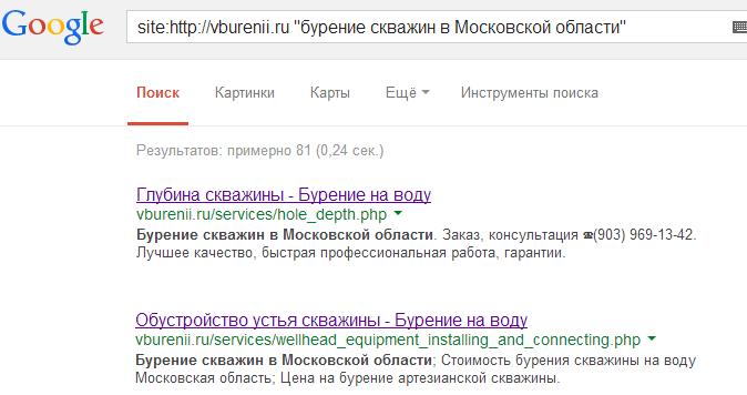 Странные тайтлы в SERP - Q-seo.com.ua