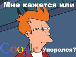 Google-crazy