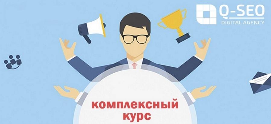 «Учиться, учиться и еще раз учиться!» — Обучение SEO в Харькове.