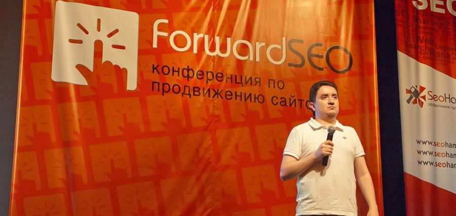 14 ноября в Киеве прошла конференция «ForwardSEO»