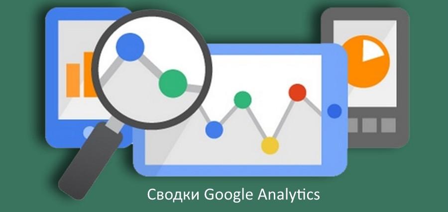 Сводки Google Analytics, их настройка и применение. Пример функциональной сводки для интернет магазина.