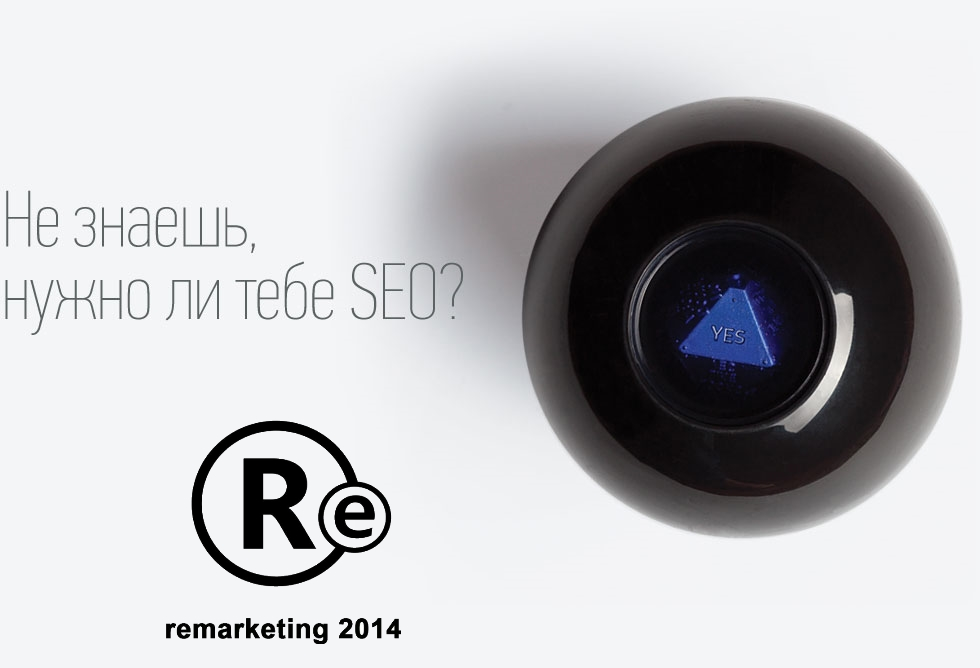 Отчет о конференции remarketing 2104 - Q-SEO.com.ua