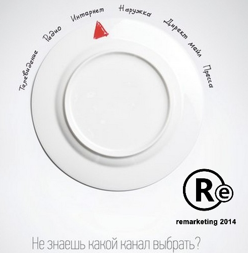 Q-SEO.com.ua - отчет о конференции ReMarketing 2014