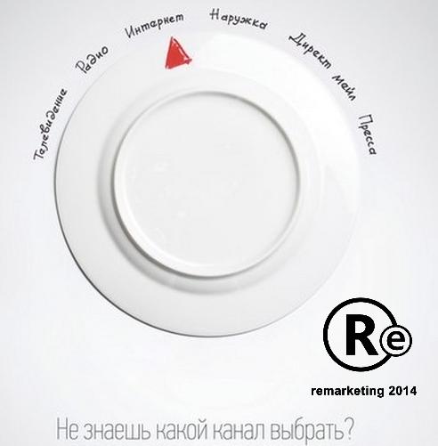 Q-SEO.com.ua - отчет о конференции ReMarketing 2014