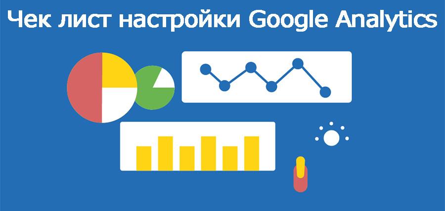 Чек лист настройки системы веб-аналитики Google Analytics для вебмастера