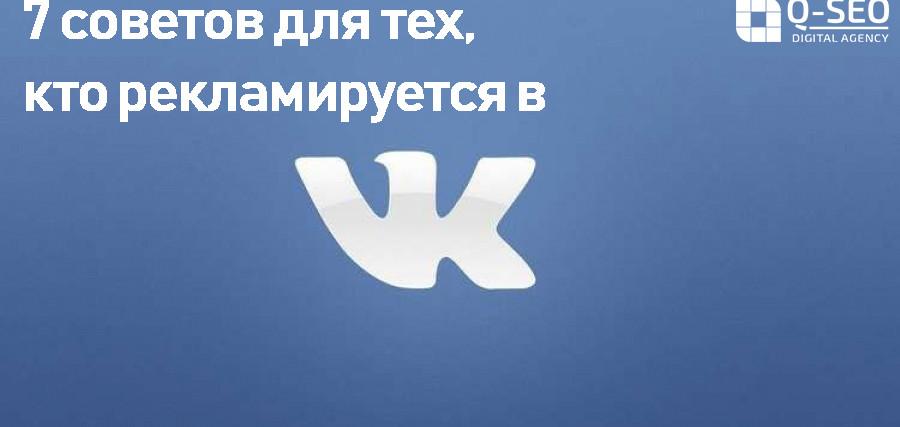 7 советов для тех, кто рекламируется в VK