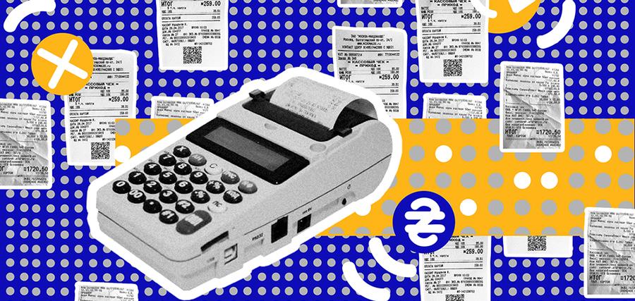 Обновленный законопроект о e-commerce, или как заставить интернет-магазины выдавать чеки