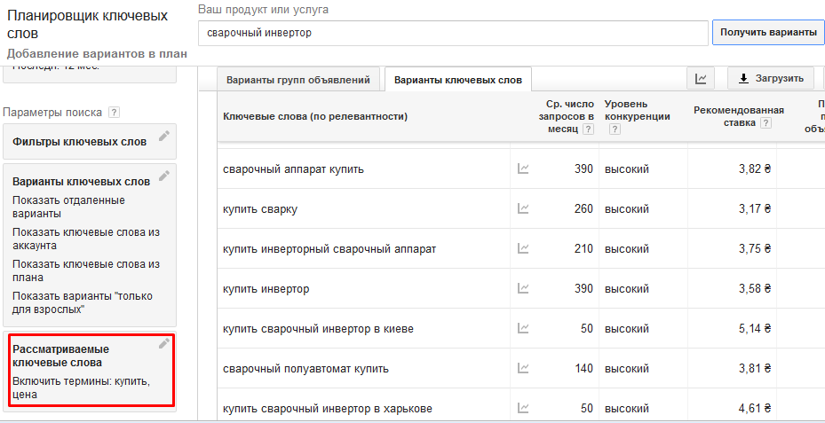 Параметры поиска adwords