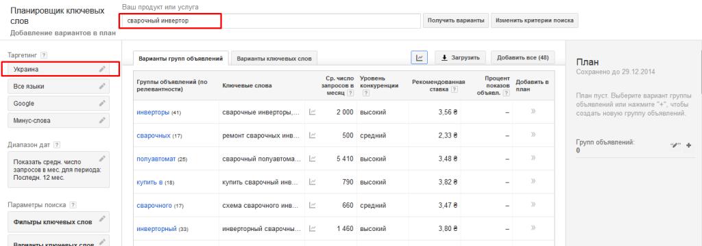подбор основного списка ключевых запросов adwords