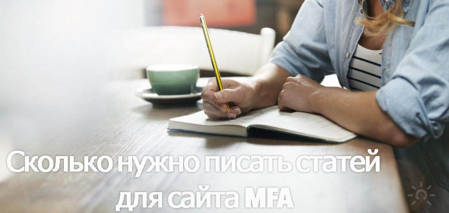 Сколько нужно писать статей для сайта MFA
