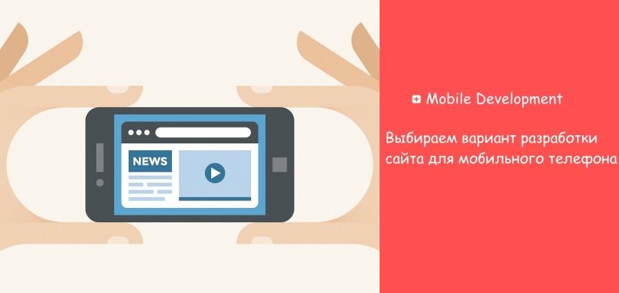 Какой вариант разработки сайта для мобильных устройств лучше?