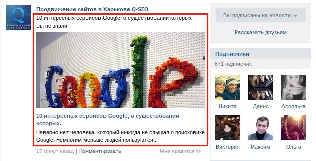 Open Graph Вконтакте