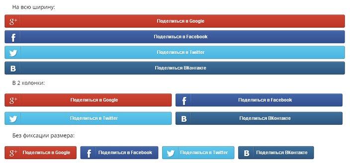 Кнопки в социальных сетях