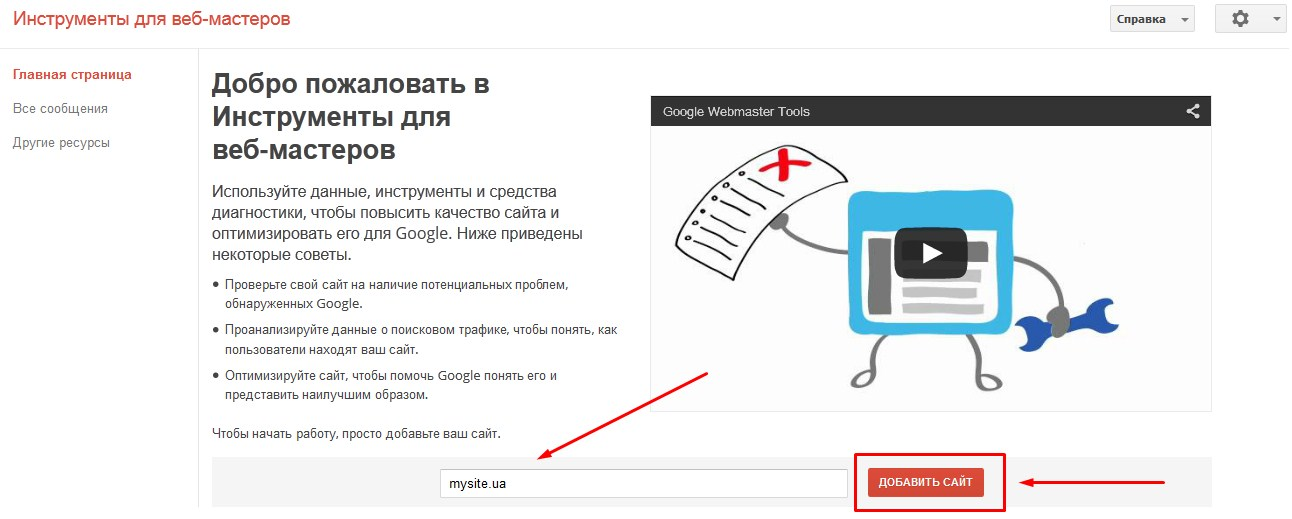 вебмастер гугл регистрация