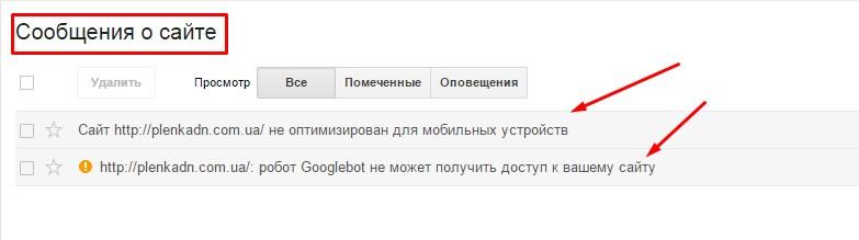 сообщения Google Webmaster