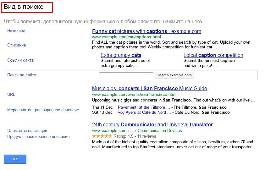 Google Webmaster вид в поиске