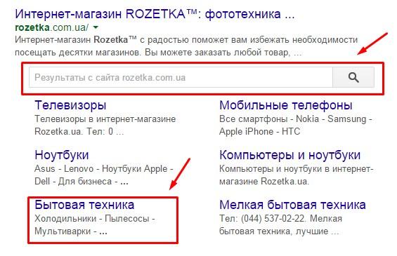 вид в поиске Google Webmaster