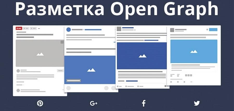 Что такое разметка Open Graph и как эффективно ее использовать