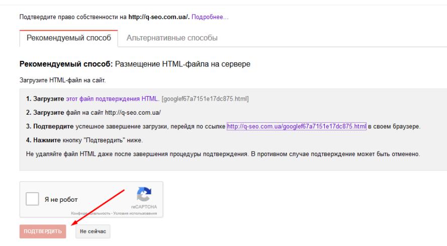 Подтверждение сайта в Google Webmaster Tools