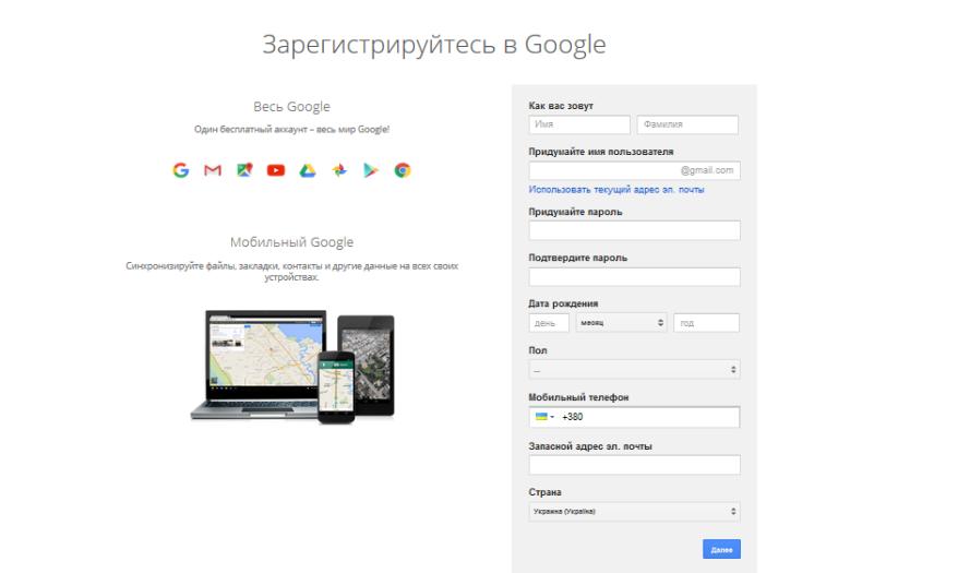 Добавление сайта в Google Webmaster Tools