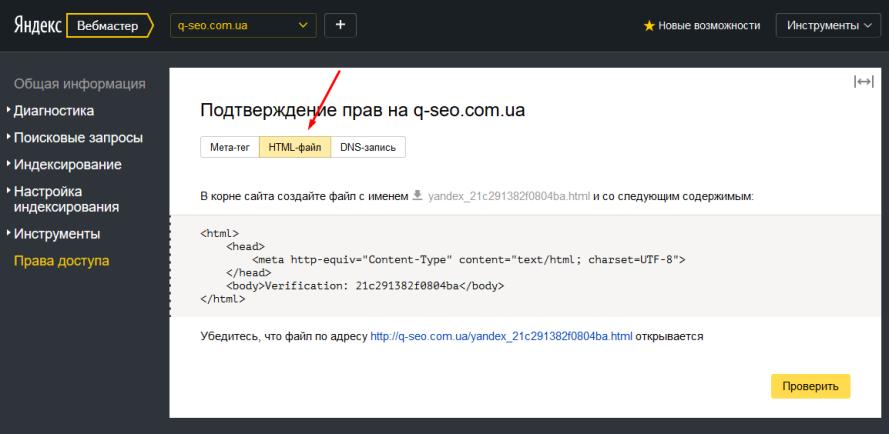 Подтверждение прав на сайт в вебмастер Яндекс