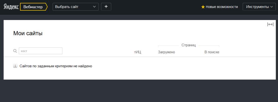 Как добавить сайт в вебмастер Яндекс