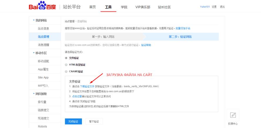 Как добавить сайт в вебмастер поисковой системы Baidu