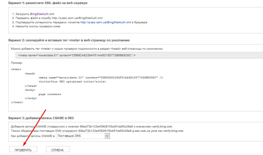Как добавить сайт в вебмастер поисковой системы Bing/Yahoo