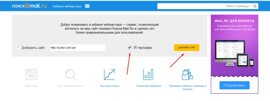 Подтверждение сайта в вебмастере Mail.ru