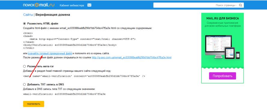 Как добавить сайт в вебмастер Mail