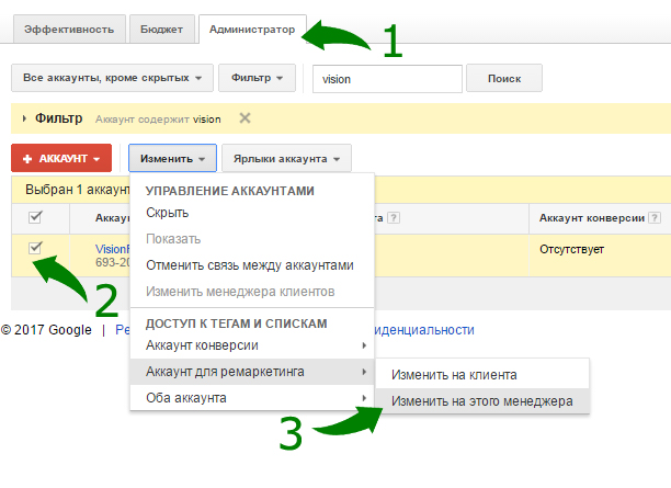 adwords_remarketing