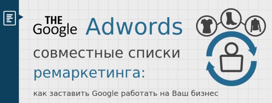 Как создать общие списки ремаркетинга в Google Adwords