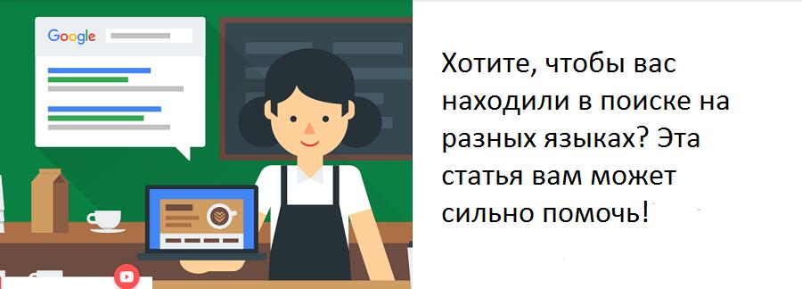 Языковые версии сайта