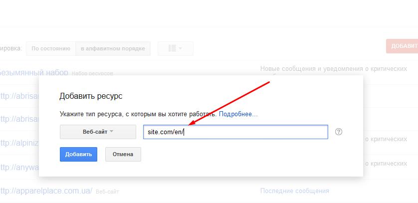 Как добавить подпапку в вебмастер Google