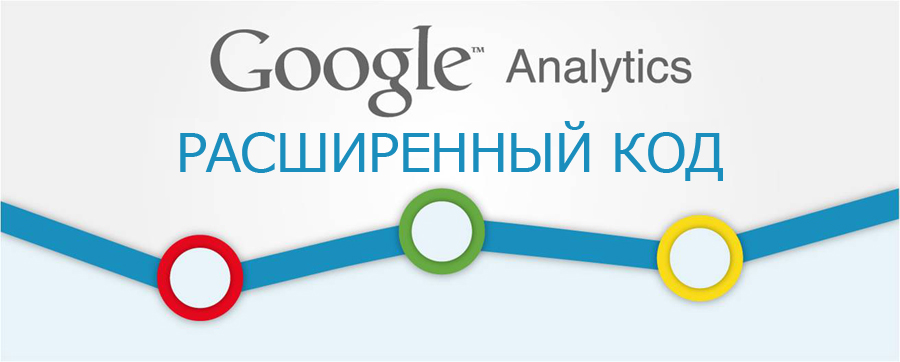 Расширенный код Google Analytics