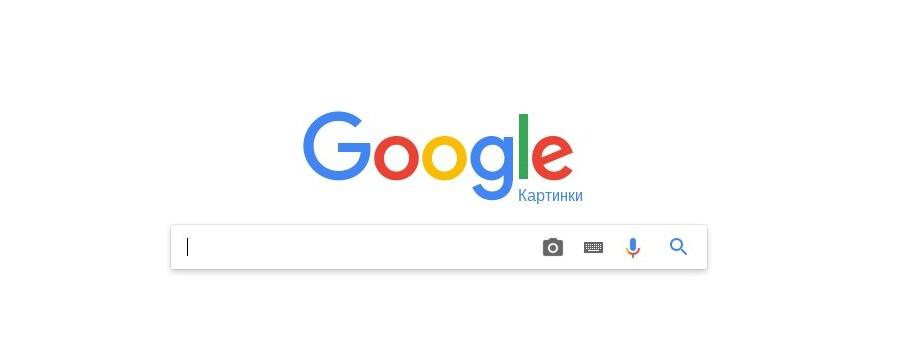 Как сделать картинку уникальной для Google?