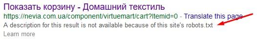 пример страницы в индексе закрытой в robots.txt