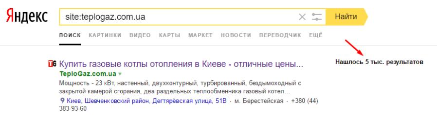 Посмотреть количество страниц в Яндекс