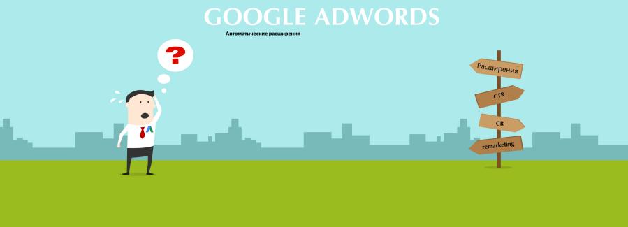 Автоматические расширения в Google Adwords