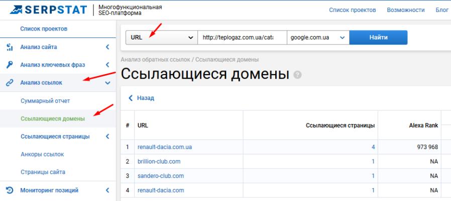 Посмотреть ссылки на страницу по Serpstat