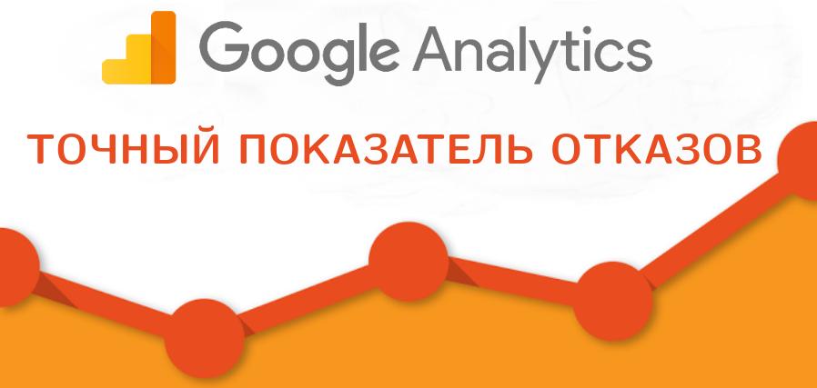 Точный показатель отказов в Google Analytics
