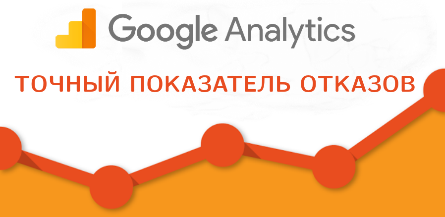 Bounce-Rate-Google-Analytics