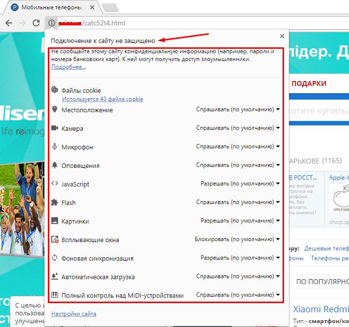 незащищенный сайт - отображение в Chrome