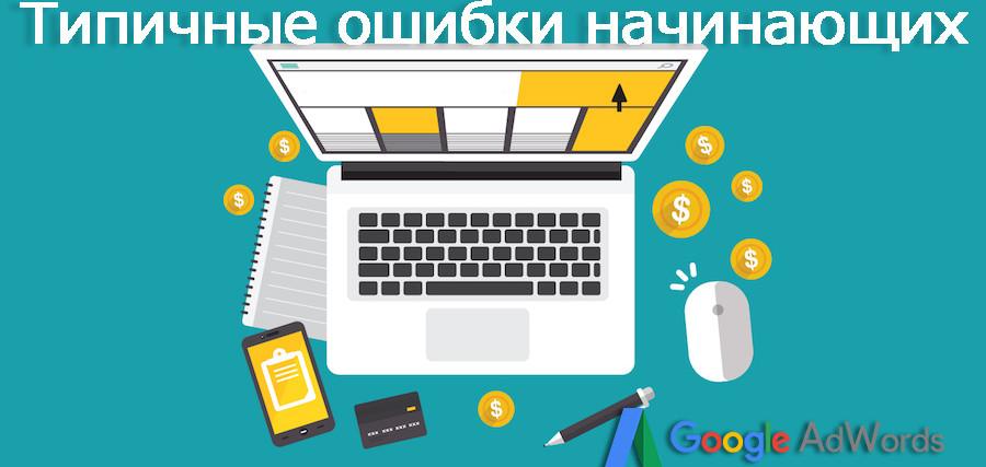 Типичные ошибки начинающих рекламодателей  в Google AdWords