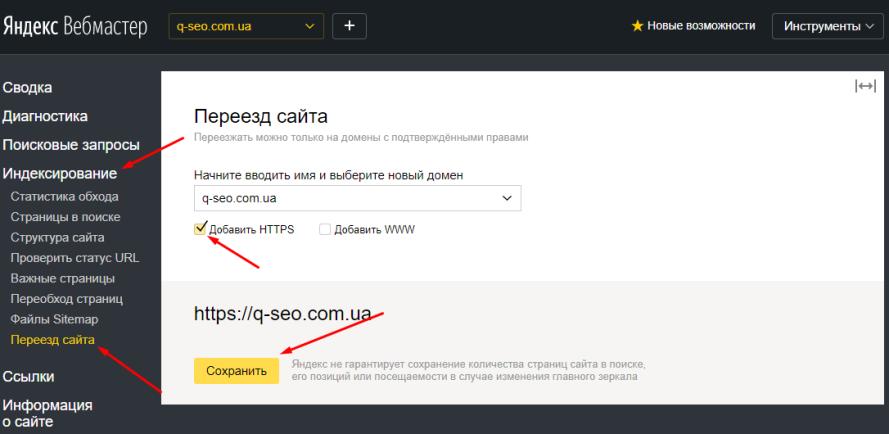 Отпрвка запроса не переиндексацию после переезда на https