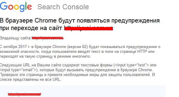 Сообщение от Google по переезду на https