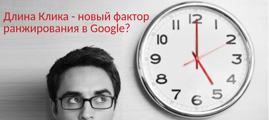 Dwell Time (Длина Клика) — новый фактор ранжирования в Google?