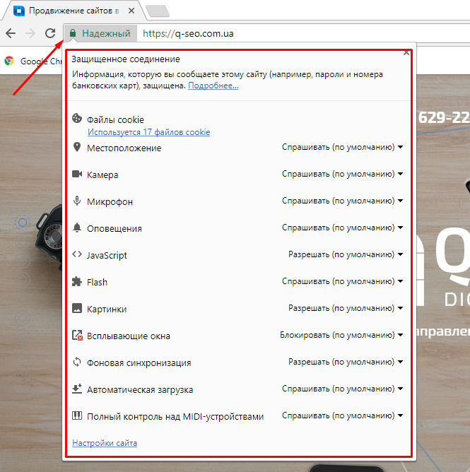 Защищенный сайт - отображение в Chrome