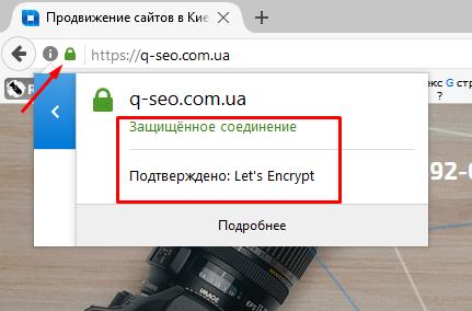 Защищенный сайт - отображение в Firefox
